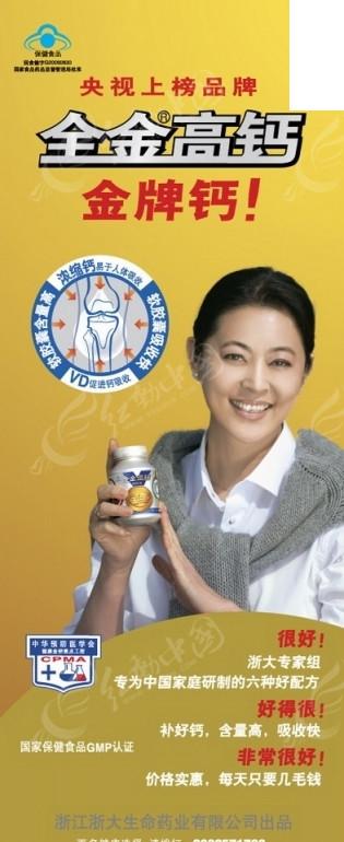 倪萍代言金牌钙宣传海报