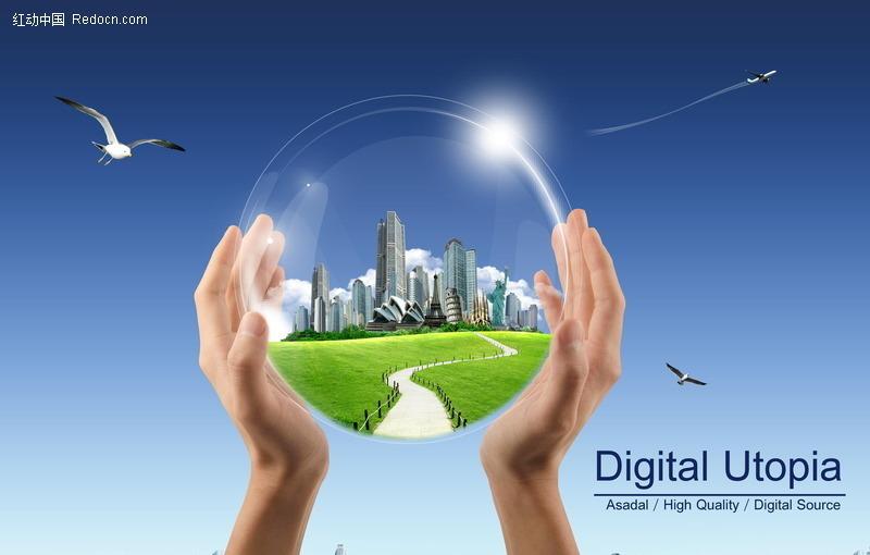 双手托起地球城市PSD素材免费下载 编号12429 红动网