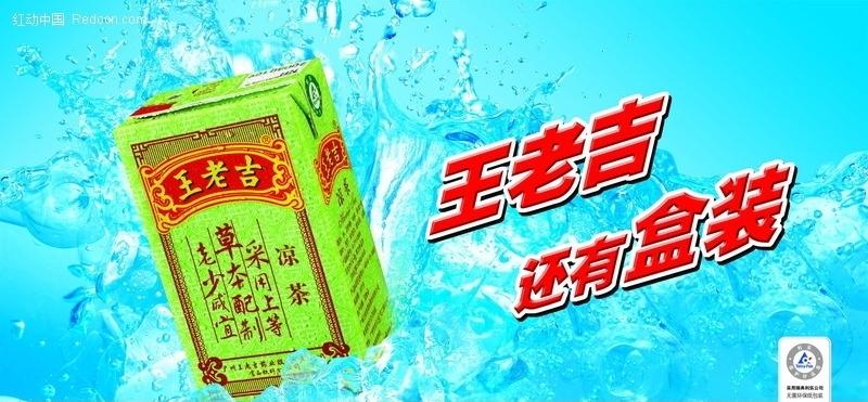 王老吉盒装凉茶户外广告图片