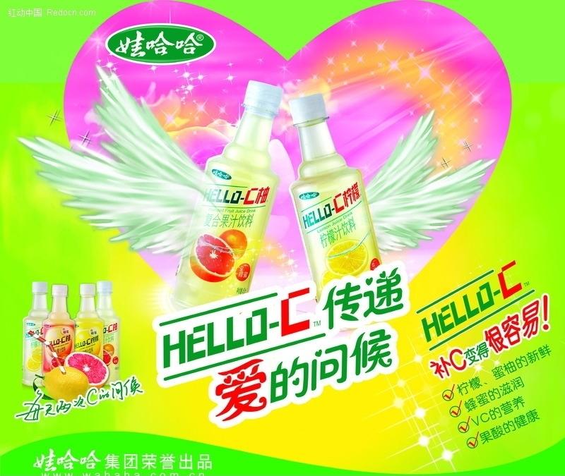 娃哈哈hello-c果汁饮料广告图片