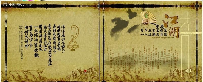 江湖菜菜谱