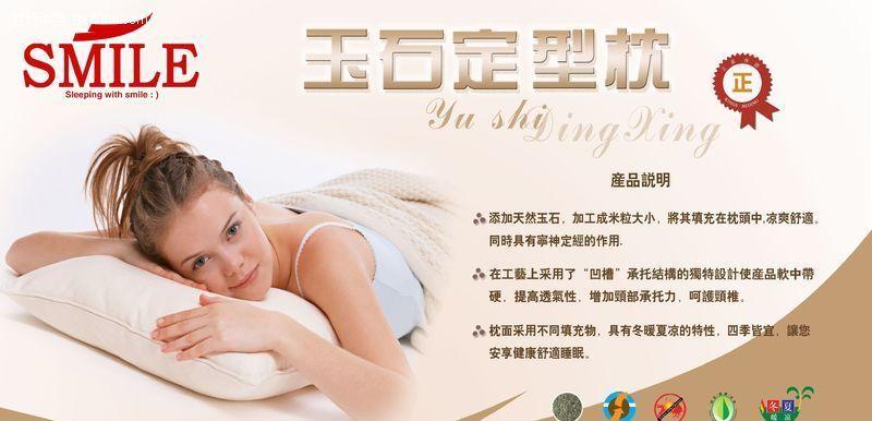 枕头广告图片