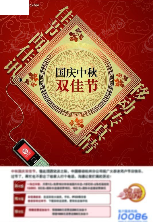 移动国庆中秋活动海报
