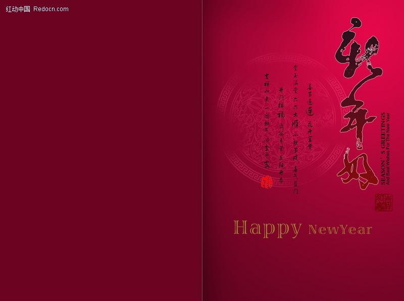 新年贺卡_贺卡设计