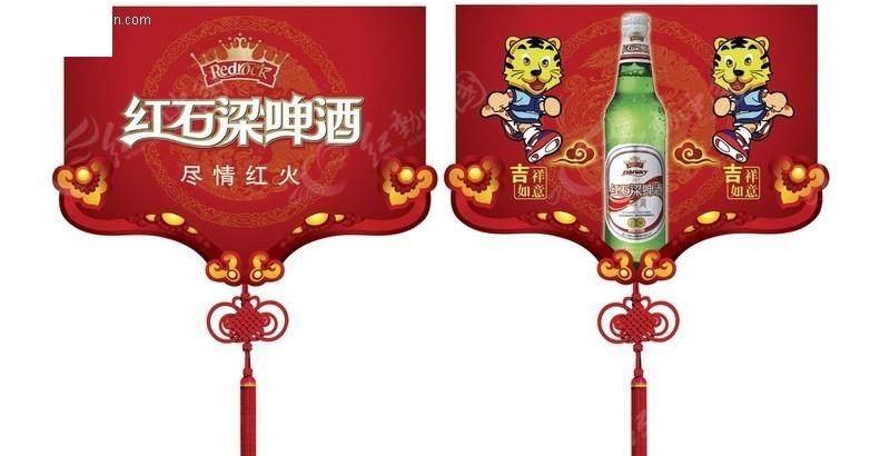 免费素材 psd素材 psd广告设计模板 吊旗挂旗 红石梁啤酒迎新春吊旗