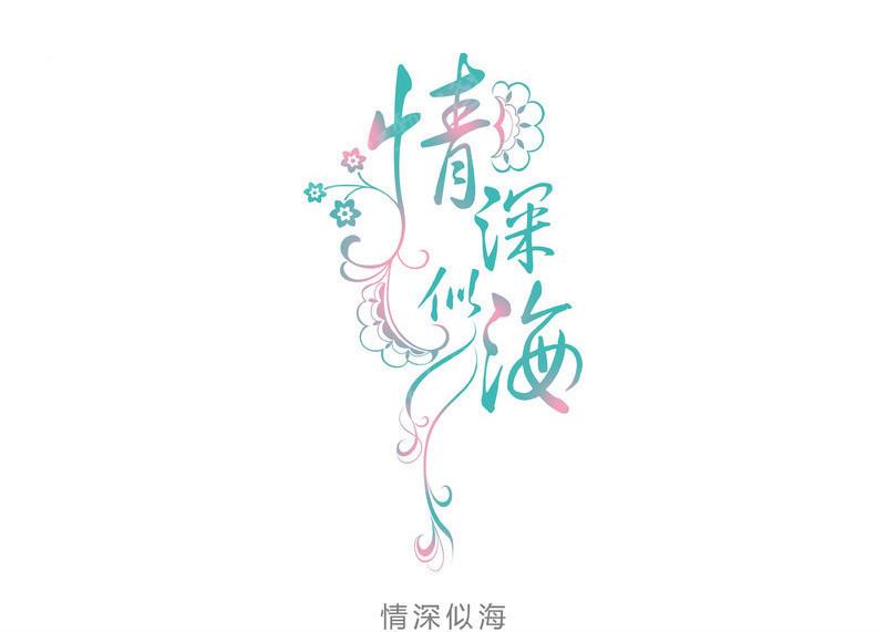 免费素材 字体下载 psd字体 中文字体 情深似海-花型字体