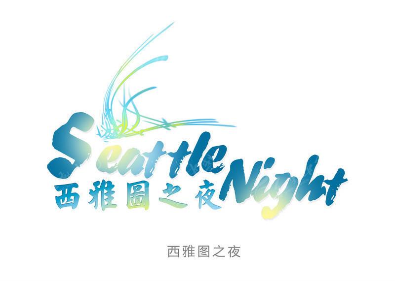 西雅图之夜 花型字体 PSD字体下载 PS艺术字下载 35975