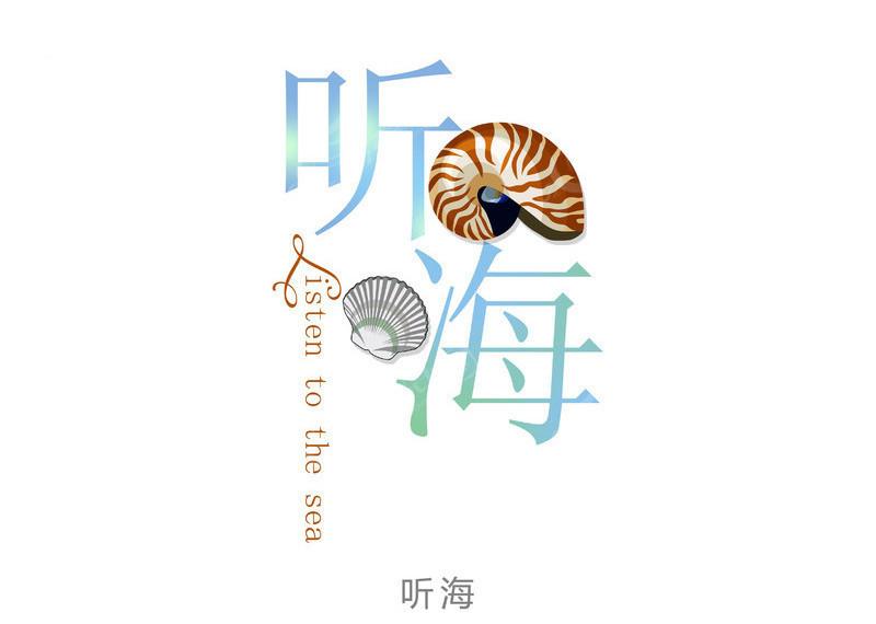 听海 花型 字体 PSD 字体 下载 PS艺术字下载 编