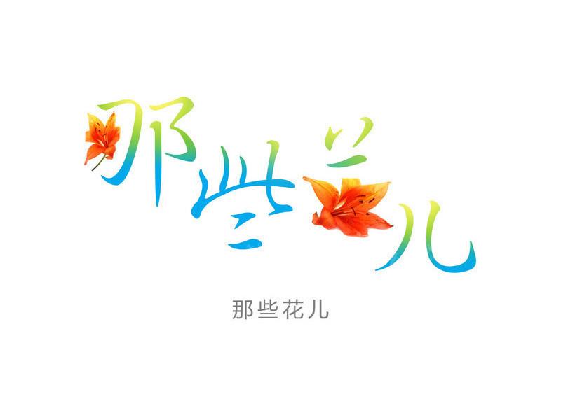 免费素材字体下载psd字体中文字体那些花儿-系统花型请您分享字体v素材中开式机械是什么意思图片