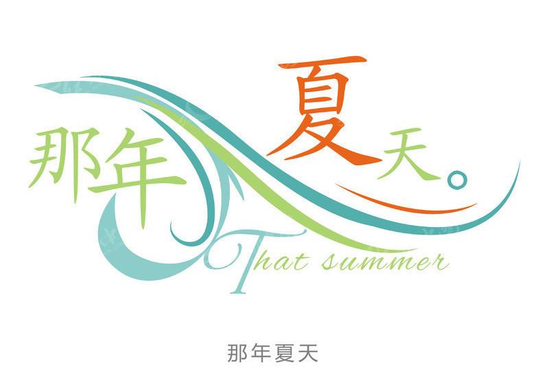 那年夏天-花型字体图片