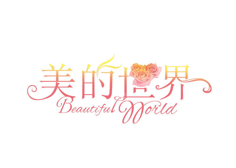 美的世界-花型字体ps字体设计_中文字体; 美字的艺术字设计; 下载《美