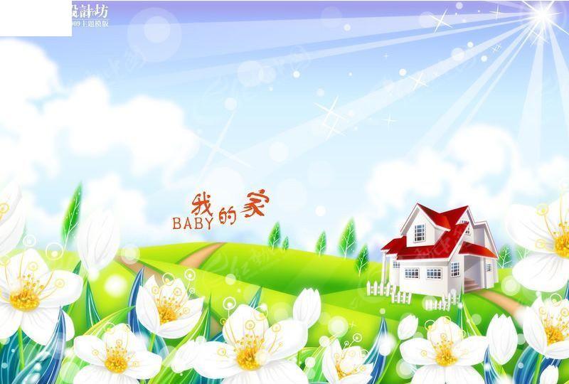 BABY我的家 儿童摄影模板 06PSD免费下载 背景模板素材 -BABY我的
