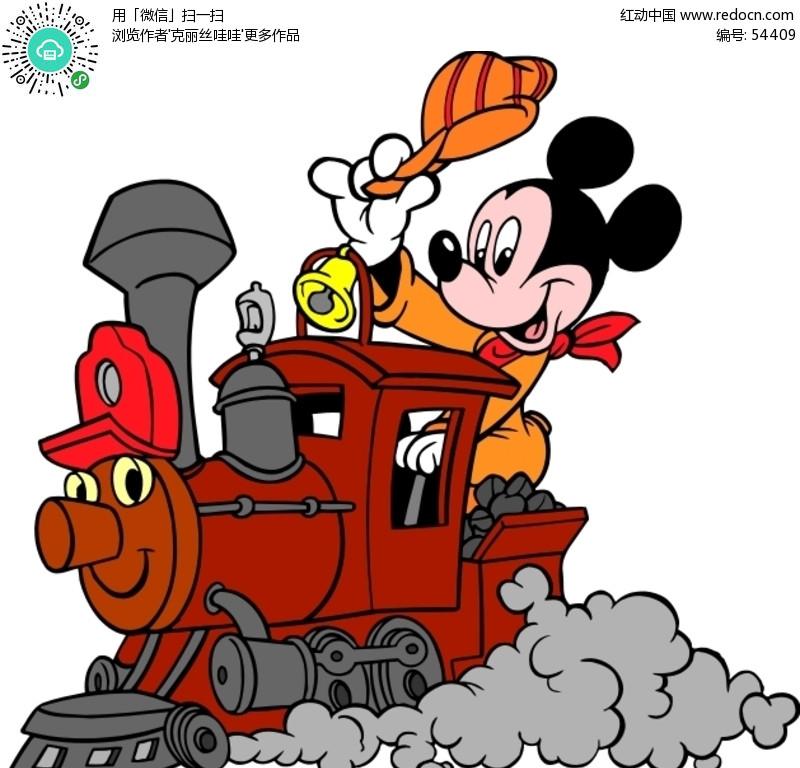 米老鼠-米奇开火车矢量图cdr免费下载