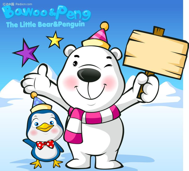 白色北极熊图片 手绘北极熊村落 北极熊插画 漂浮冰块上的北极熊母子