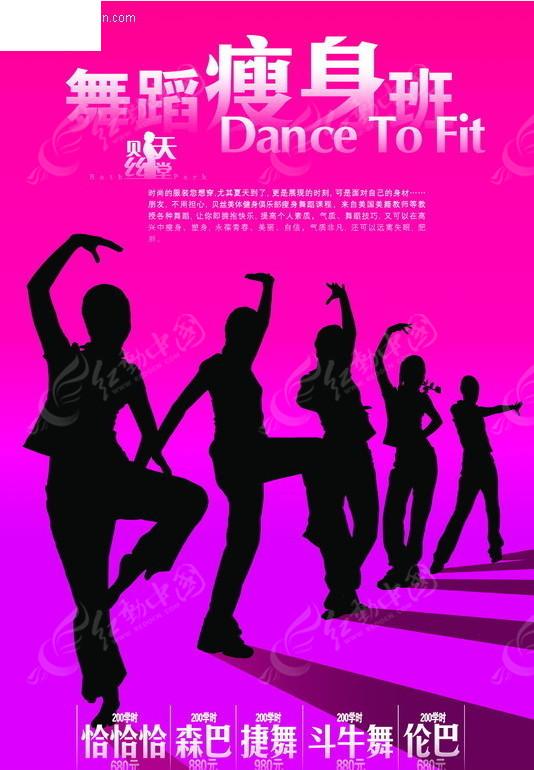 舞蹈瘦身班pop海报