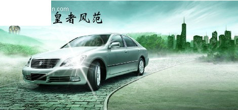 丰田皇冠轿车广告