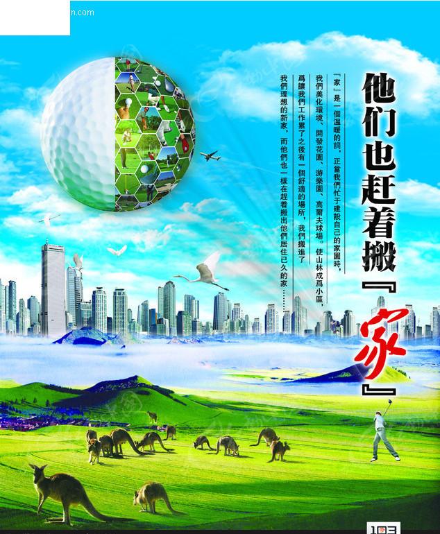 保护动物环保公益海报psd免费下载_海报设计素材
