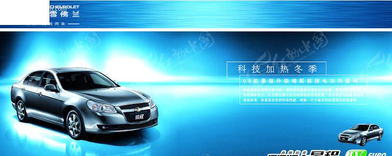 雪佛兰汽车广告图片高清图片