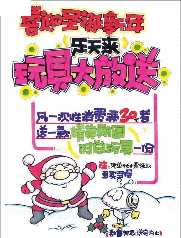 玩具店圣诞节pop海报