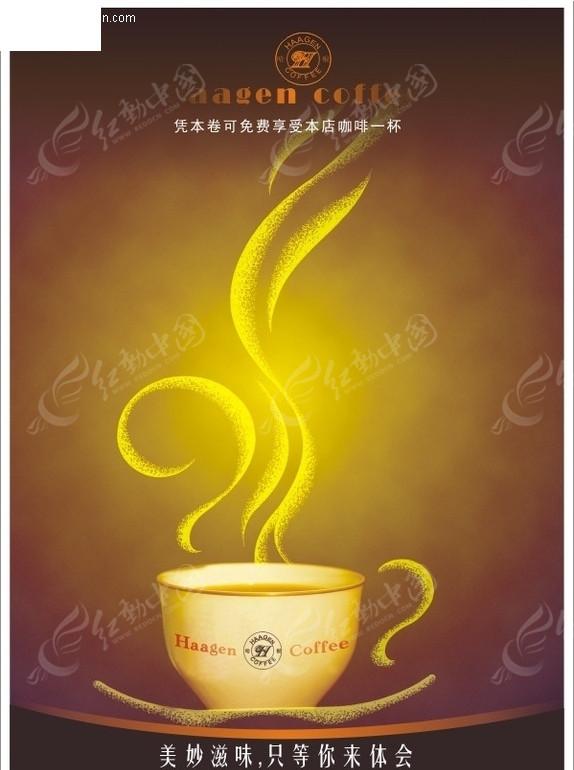 咖啡宣传设计cdr素材免费下载_红动网