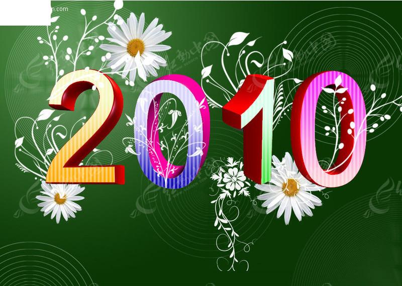 2010新年字体 3d艺术字