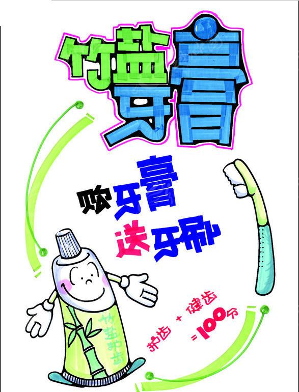 药店店庆pop手绘海报图片
