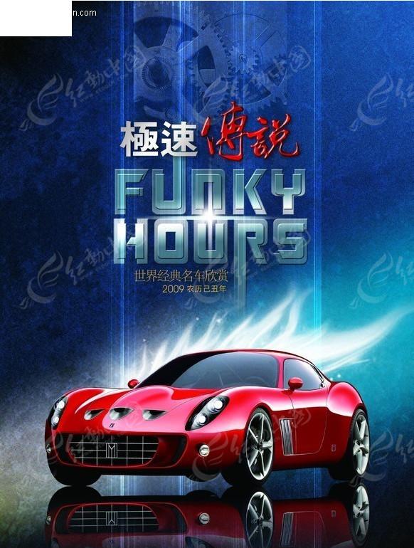 免费素材 psd素材 psd广告设计模板 海报设计 汽车海报  请您分享图片