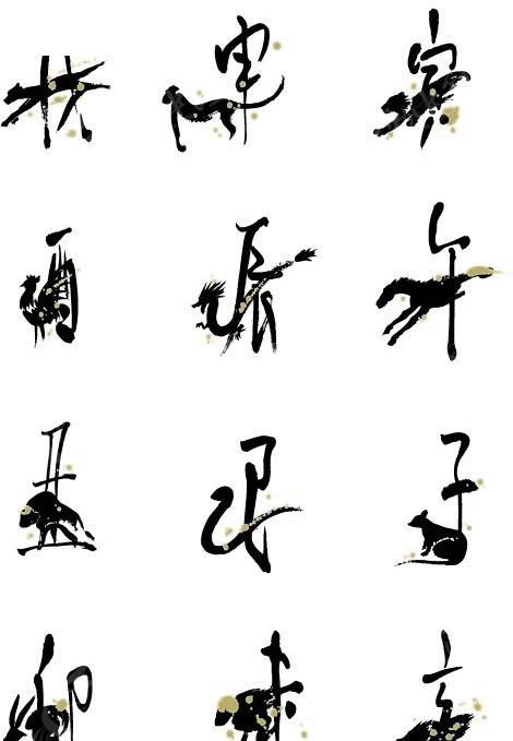 卡通十二生肖字体_