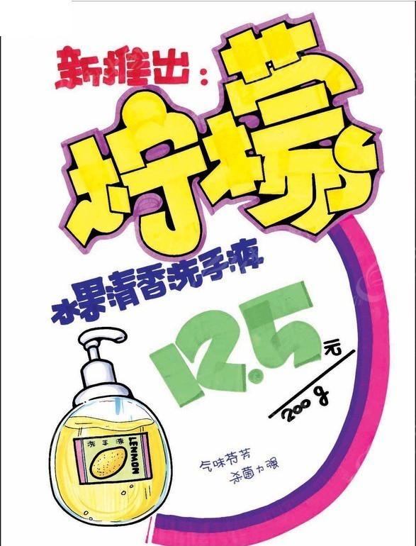 洗手液促销pop海报PSD素材免费下载 编号86082 红动网