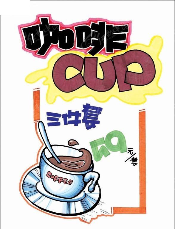 新春活动手绘海报