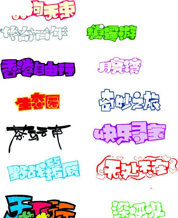 pop旅游矢量艺术字 中文字体 -pop旅游