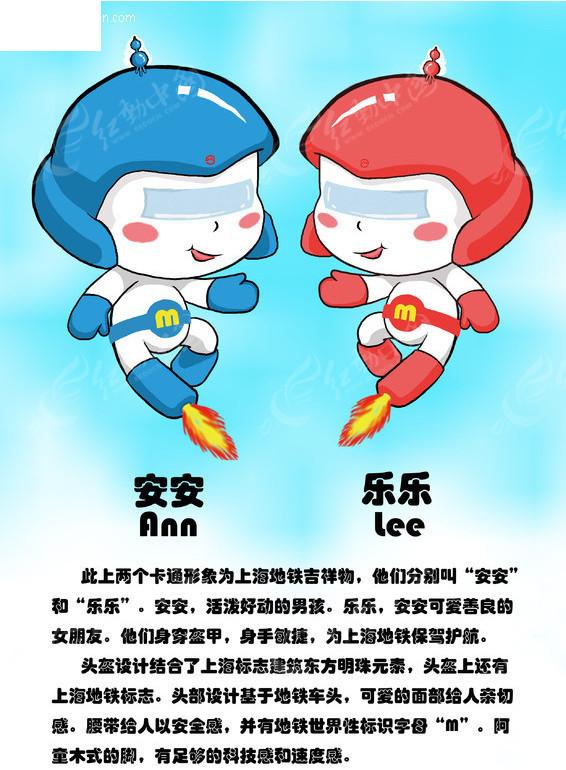上海轨道卡通示意图