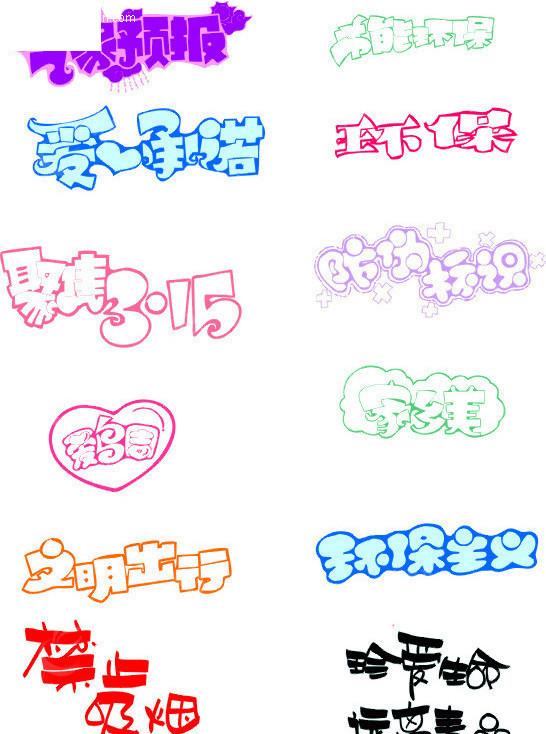 海底世界pop字体设计