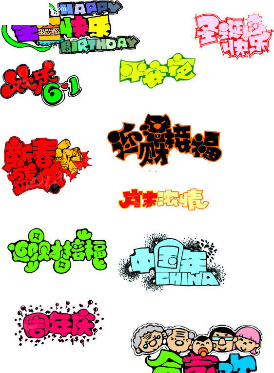 pop节庆矢量字体下载 88312