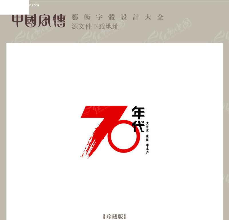 70年代AI素材免费下载 编号87645 红动网