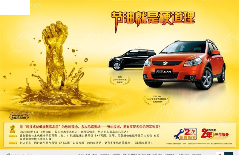 天语SX4轿车节油广告高清图片