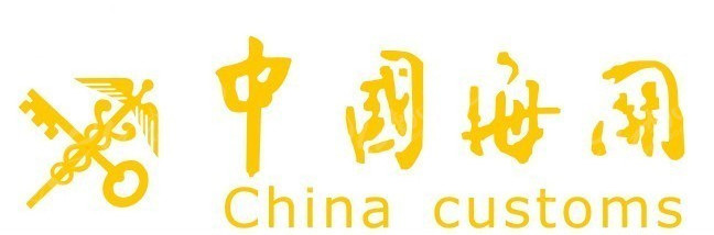 中国海关_中国海关标志矢量