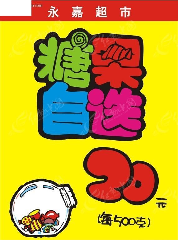 超市pop糖果自选海报
