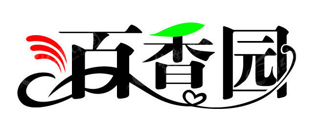 百香园矢量艺术字_中文字体图片