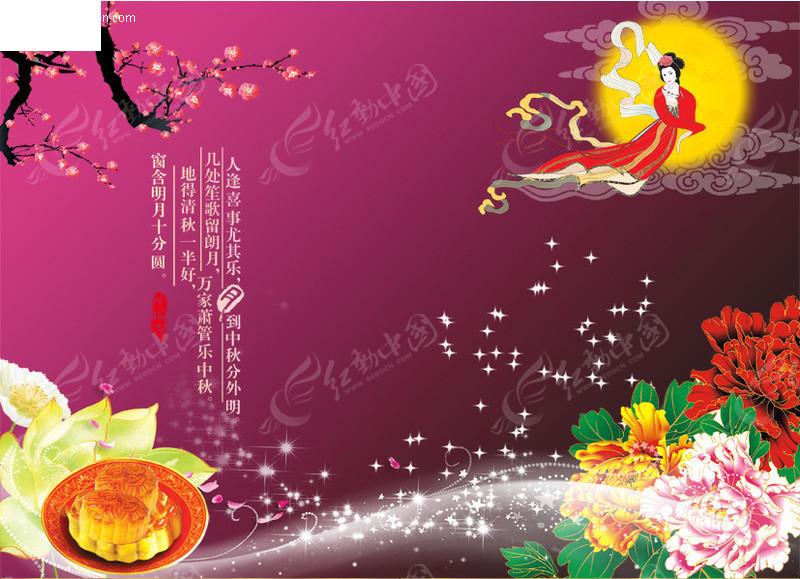 中秋节月饼广告