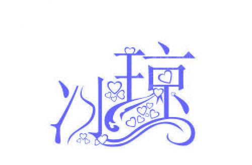 冰琼免费下载_中文字体_ai矢量字体_红动中国图片