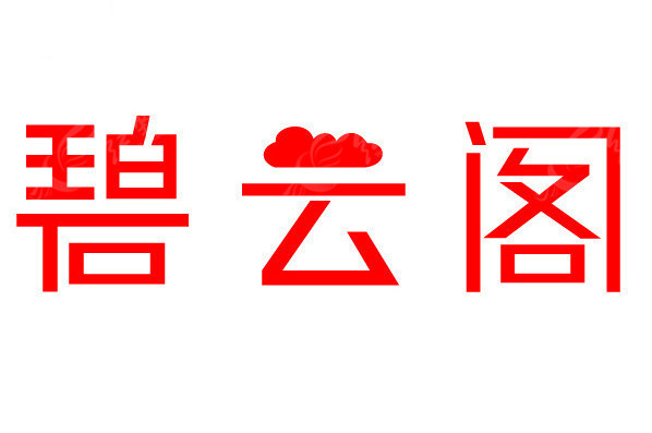 碧云阁矢量艺术字_中文字体图片