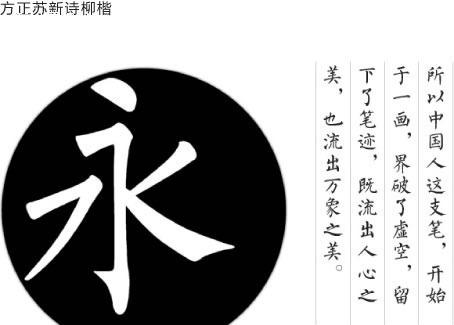 免费素材 字体下载 安装字体 中文字体 方正苏新诗柳楷  请您分享