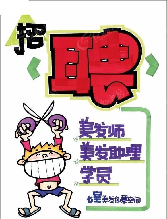 邮储银行手绘海报
