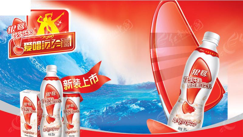 银鹭花生牛奶广告_银鹭花生牛奶(广告)-