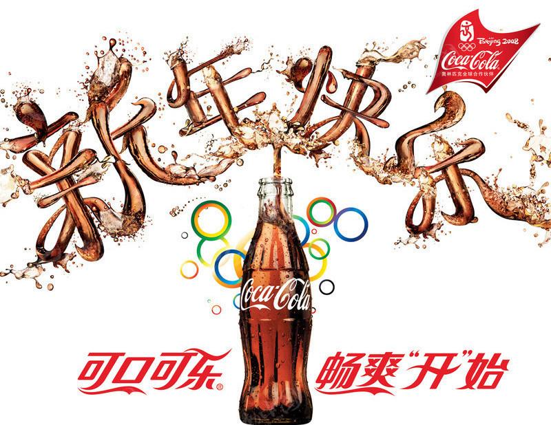 可口可新年快乐创意海报