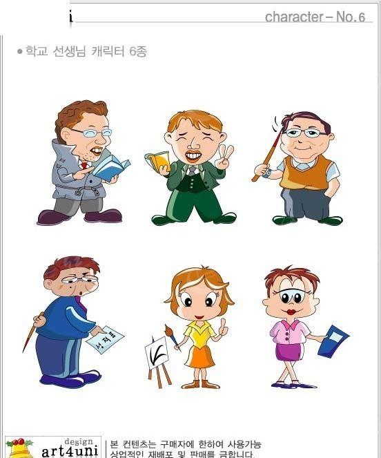 韩国卡通人物