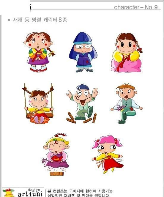 韩国卡通人物矢量图ai免费下载_日常生活素材