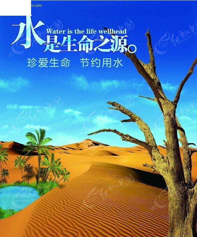 节约用水公益宣传海报图片