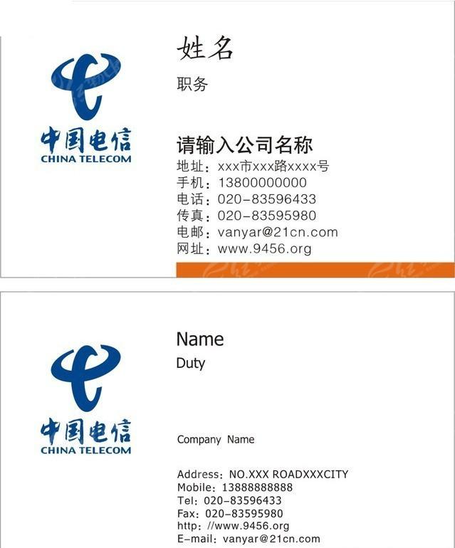 中国电信公司名片图片